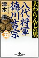 大わらんじの男 八代将軍徳川吉宗 5 幻冬舎時代小説文庫
