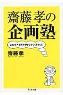 齋藤孝の企画塾 これでアイデアがドンドン浮かぶ! ちくま文庫