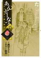あんどーなつ 江戸和菓子職人物語 15 ビッグコミックス