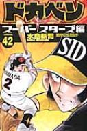 ドカベン スーパースターズ編 42 少年チャンピオンコミックス