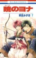 暁のヨナ 7 花とゆめコミックス