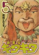 魔法陣グルグル外伝舞勇伝キタキタ 5 ガンガンコミックス・ONLINE