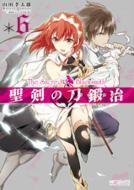 聖剣の刀鍛冶 6 MFコミックス アライブシリーズ