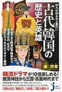 古代韓国の歴史と英雄 知れば知るほど面白い じっぴコンパクト新書