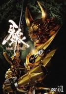 牙狼<GARO>〜MAKAISENKI〜vol.1