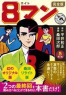 8マン 完全版 5(完結)マンガショップシリーズ