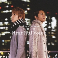 Heartful Voice 【通常盤】