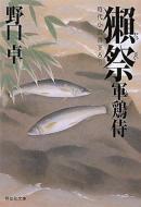獺祭 軍鶏侍 2 祥伝社文庫