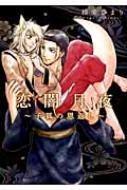 狛江歩 Bl単行本(仮)F-book Comics