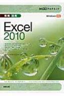 情報活用 Excel2010 Windows対応 30時間アカデミック
