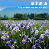 日本歌曲 Vol.6 中田喜直の歌曲2 / 昭和初期の歌曲