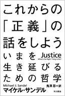 これからの「正義」の話をしよう いまを生き延びるための哲学 ハヤカワ・ノンフィクション文庫