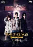 Vampire Stories CHASERS Special Edition [First Press Limited Edition]
