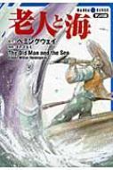 老人と海 マンガ版 MANGA BUNGOシリーズ