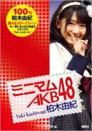 Minimum AKB48 Yuki Kashiwagi