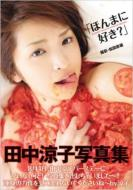 【サイン本】ほんまに好き? 田中涼子写真集