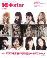 10asia+star 日本版 Vol.3(Autumn 20 Mook 21