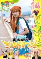 Roke Mitsu Roke x Roke x Roke -MEzase! Kagoshima Sakura Inagakisaki no Nishi Nihon Oudan Blog Tabi 14 Buta no Maki