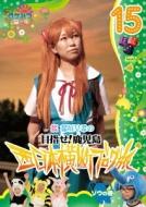 Loca Mitsu Mezase!Kagoshima Sakura.Inagaki Saki No Nishi Nihon Oudan Blog Tabi 15 Zou No Maki