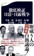 徹底検証 日清・日露戦争 文春新書