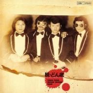 脱・どん底 +1 -EMI ROCKS The First-