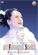 坂本冬美25周年ライブDVD