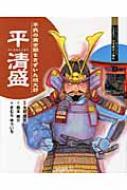 平清盛 平氏の黄金期をきずいた総大将 よんでしらべて時代がわかるミネルヴァ日本歴史人物伝