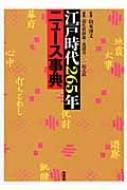 江戸時代265年ニュース事典