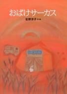 おばけサーカス 講談社の創作絵本
