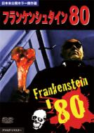 フランケンシュタイン80