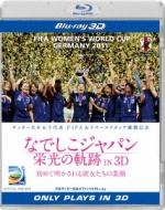 HMV&BOOKS onlineSports/なでしこジャパン 栄光の軌跡 In 3d