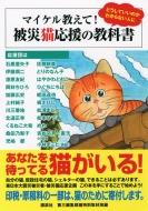 マイケル教えて!被災猫応援の教科書 どうしていいのかわからない人に KCDX