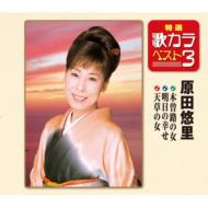 特選・歌カラベスト3::木曽路の女/明日の幸せ/天草の女