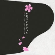 卒業コレクション〜ピアノ・インストでつづる旅立ちの歌〜