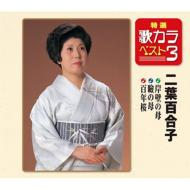 特選・歌カラベスト3::岸壁の母/瞼の母/百年桜
