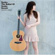 GOLDEN☆BEST 鈴木祥子 〜The Ballad Of Syoko Suzuki