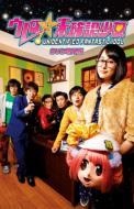 【ローソン・HMV・TV東京限定販売】ウレロ☆未確認少女 DVD号外版