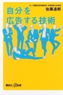 ローチケHMV佐藤達郎/自分を広告する技術