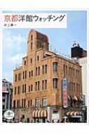 京都洋館ウォッチング とんぼの本