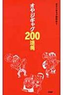 オヤジギャグ研究会/オヤジギャグ200連発
