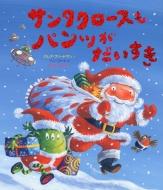 サンタクロースもパンツがだいすき 講談社の翻訳絵本