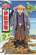 伊能忠敬 コミック版世界の伝記
