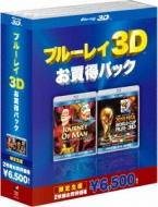 ブルーレイ3D お得パック 2 『2010 FIFA ワールドカップ 南アフリカ オフィシャル・フィルム IN 3D』+『シルク・ドゥ・ソレイユ ジャーニー・オブ・マン IN 3D』
