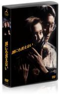 誰にも言えない DVD-BOX