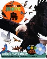 講談社の動く図鑑MOVE 鳥