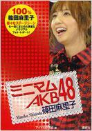 Minimum AKB48 Mariko Shinoda