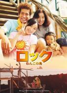 ロック 〜わんこの島〜ブルーレイ&DVDツインパック プレミアム・エディション