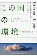 この国の環境 時空を超えて ASAHI ECO BOOKS