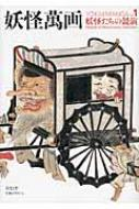 妖怪萬画 vol.1 妖怪たちの競演