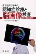 日常臨床からみた認知症診療と脳画像検査 その意義と限界
